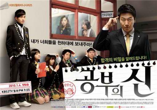 OST MASTER of STUDY..drama korea yang lagi tayang di TV ...